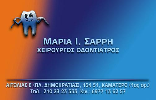 Σαρρή Μαρία Χειρουργός Οδοντίατρος Καματερό ϊλιον Άγιοι ΑΝαργυροι Ζεφύρι Μενίδι Αχαρναί Ζοφριά ΄Ανω Λιόσια